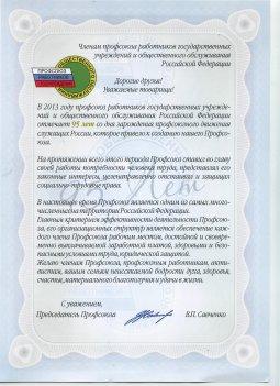 Поздравление В.П. Савченко с 95-летием Профсоюза