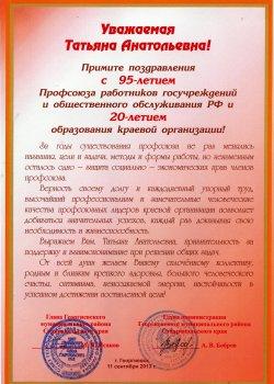Поздравление с юбилейными датами от г.Георгиевска и Георгиевского муниципального района