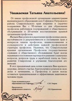 Поздравление с юбилейными датами от Петровского муниципального района