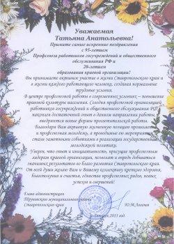 Поздравление с юбилейными датами от Труновского муниципального района