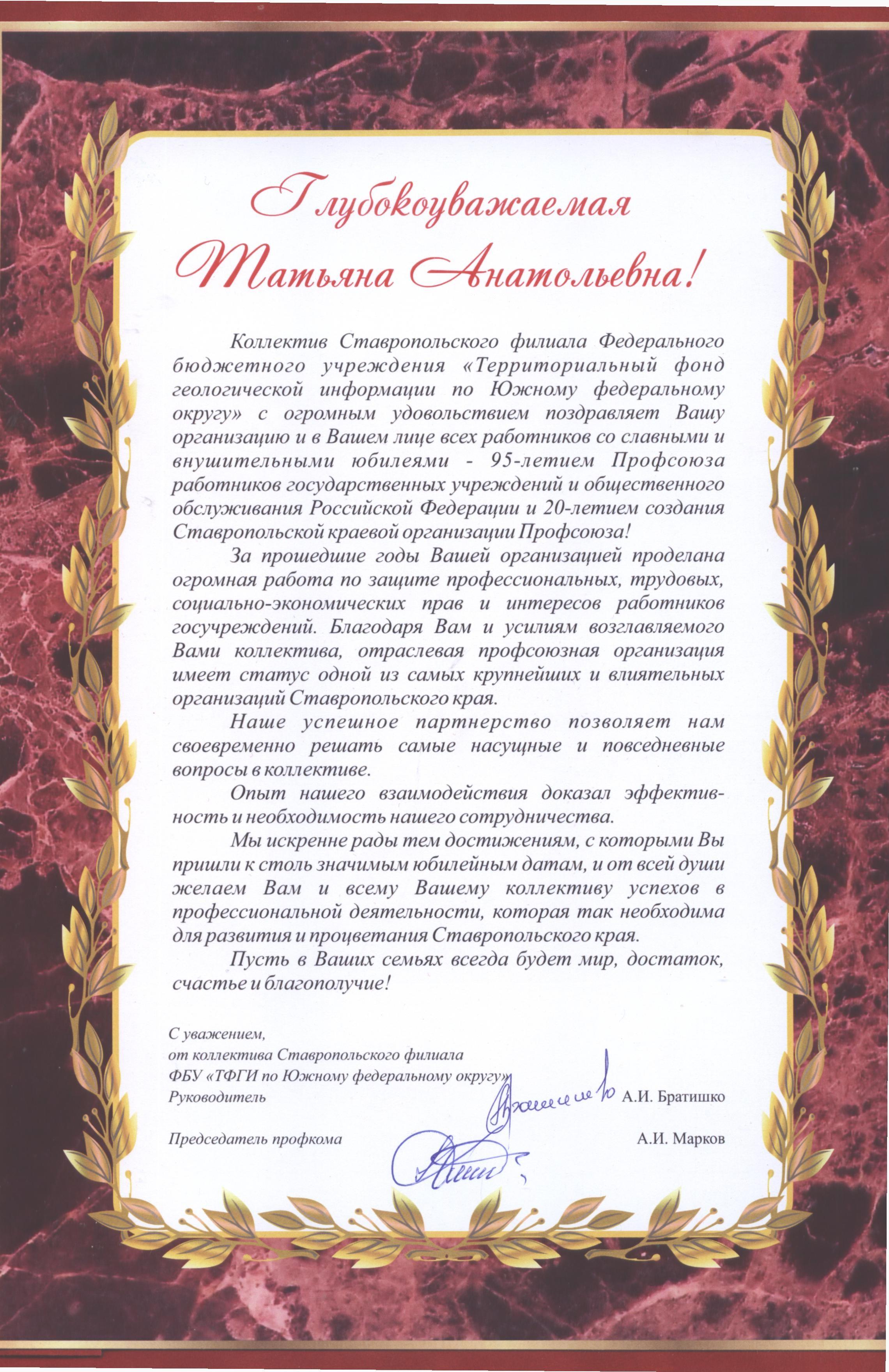 Поздравление профсоюза к 95 летию