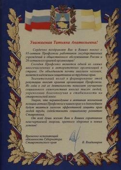 Поздравительные адреса с Торжественного заседания, прошедшего в Доме Правительства Ставропольского края 13 декабря 2013 г.