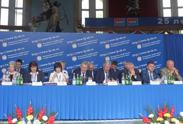 XXVI отчетно-выборная конференция Федерации профсоюзов Ставропольского края
