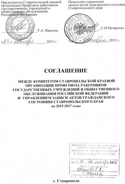соглашение о социальном партнёрстве образец