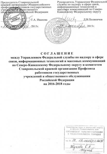 Заключено соглашение с Управлением Федеральной службы по надзору в сфере связи, информационных технологий и массовым коммуникациям по Северо-Кавказскому Федеральному округу