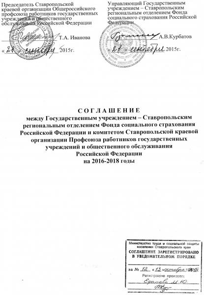 Заключено соглашение с ГУ «Ставропольское региональное отделение фонда социального страхования Российской Федерации»