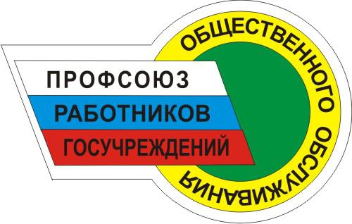 О 100-летии Общероссийского профессионального союза работников государственных учреждений и общественного обслуживания Российской Федерации