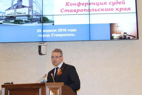 Конференция судей Ставропольского края