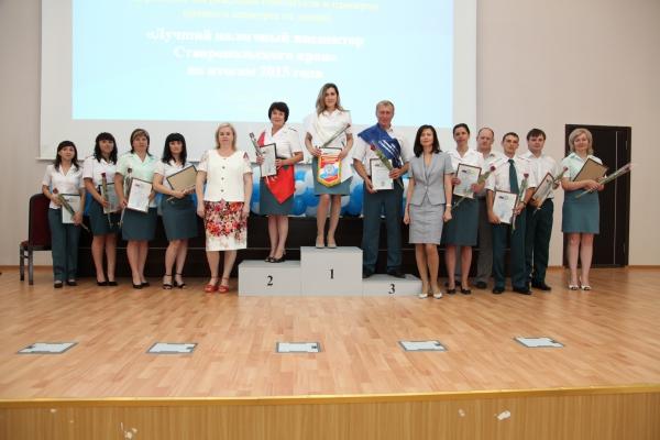 Награжден победитель конкурса «Лучший налоговый инспектор»