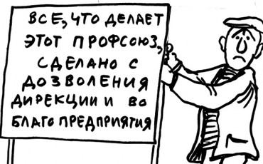 Госдума пересмотрела закон, нарушающий права профсоюзов