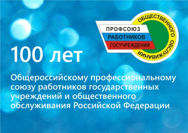 Поздравление Председателя Профсоюза Н.А. Водянова со 100-летием Профсоюза