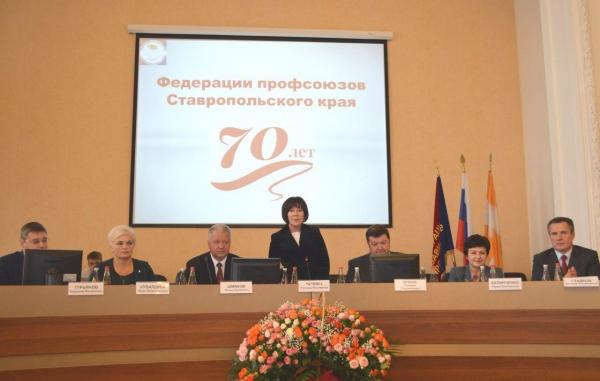 Федерации профсоюзов Ставропольского края - 70 лет!