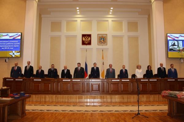 Подведены итоги работы судов Ставропольского края за 2018 год