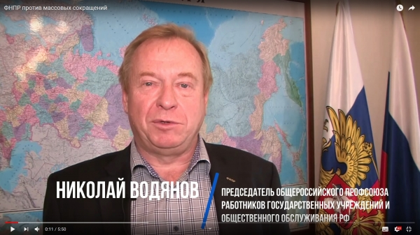 Министерство финансов РФ заявило о планируемом массовом сокращении госслужащих с 2020 года