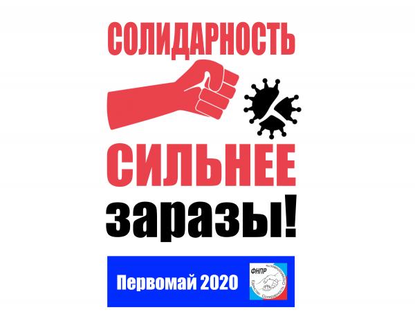 Голосуем! Резолюция Первомайской Профсоюзной акции «Солидарность сильнее заразы»