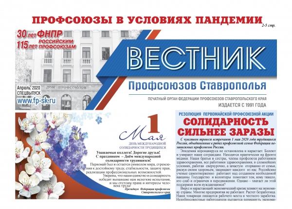 Вестник профсоюзов Ставрополья