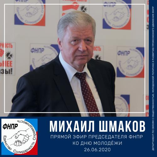 Прямой эфир Председателя ФНПР Михаила Шмакова