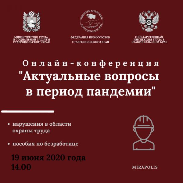 Онлайн-конференция «Актуальные вопросы в период пандемии»