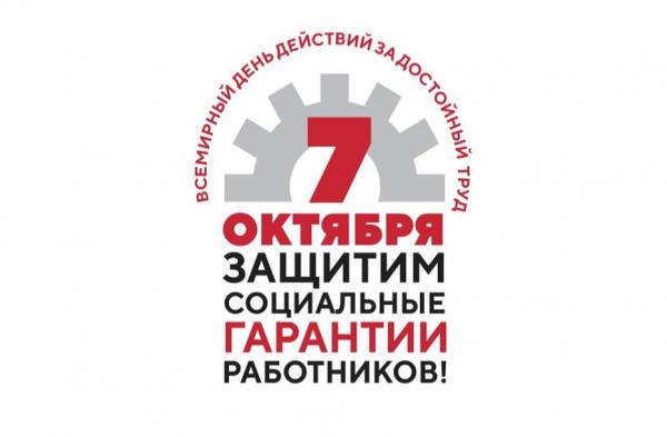 Видеообращение Председателя Профсоюза к членам Профсоюза в рамках Всемирного дня действий «За достойный труд!»
